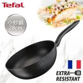 法國特福 大理石系列28CM不沾小炒鍋