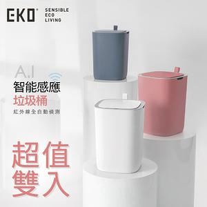 【EKO】智慧型感應垃圾桶超顏值系列超值2入組啞光白+冰原灰