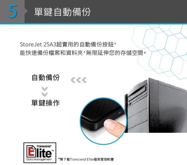 【免運費+贈收納包】創見 1TB 外接硬碟 隨身硬碟 1T 25A3 USB3.1 行動硬碟X1【One Touch 自動備份功能】