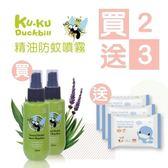 麗嬰兒童玩具館~KUKU 酷咕鴨-精油防蚊噴霧(買2送3)優惠活動價