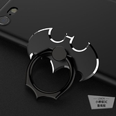 手機指環扣環粘貼式金屬支架扣環蝙蝠男女多功能防摔【小檸檬3C】