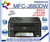 【終身保固/可選購填充式墨匣/優於MFC-T800W/噴頭防乾/雙面列印】BROTHER MFC-J880DW噴墨無線複合機