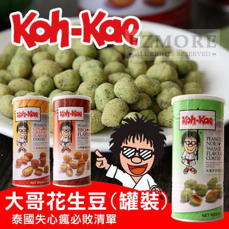泰國 Koh-Kae 大哥花生豆 (罐裝) 230g 芥末 椰漿 燒烤 大哥豆 花生豆