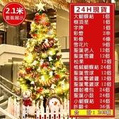 聖誕樹台灣24h現貨-【2.1米】聖誕樹 聖誕樹場景裝飾大型豪華裝飾品 交換禮物DF