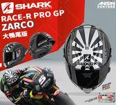 [中壢安信]SHARK RACE-R PRO GP ZARCO 碳纖 全罩 安全帽 大鴨尾 選手帽 HE8410DSK