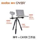 【EC數位】神牛 + CAYER 工作站 LSA-10 橫臂 LSA-11 筆電托盤 CT5460 碳纖維腳架