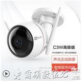 監視器 海康威視螢石C3W/C3WN室外無線網絡監控器攝像頭家用wifi夜視手機 爾碩LX