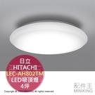 日本代購 空運 2020 HITACHI 日立 LEC-AH802TM 日本製 LED 吸頂燈 4坪 閱讀光 調光 調色