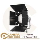 ◎相機專家◎ Aputure F10 Barndoor 葉片 遮光罩 For F10 Fresnel 佛氏聚光燈 公司貨