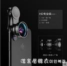 手機鏡頭三合一套裝自拍補光燈安卓通用蘋果4k微距鏡頭手機單反拍照神器 漾美眉韓衣