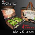 【鮮食優多】棗樂子 鮮甜檜木棗子4盒(1...
