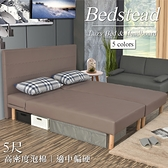 床組【UHO】克維透氣皮5尺二件組(床頭片+硬型懶人床-高密度泡棉)