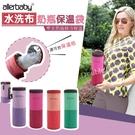 新上市【EC0026】德國Allerbaby粉彩(單入)奶瓶袋 奶瓶保溫袋 保溫杯 可攜可掛式