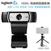 送桌面三腳架 羅技 Webcam C930e 1080p 網路視訊攝影機 自動對焦 免驅動