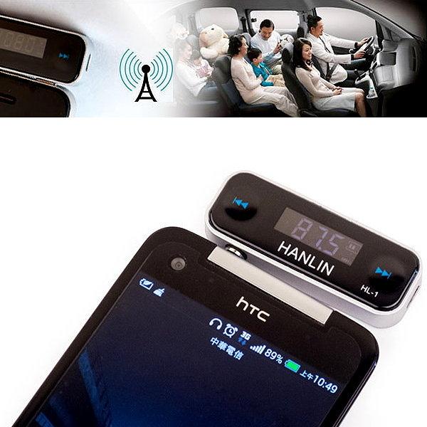 HANLIN HL1 正版 無線手機音樂 FM調頻發射器 汽車音響傳輸器 FM Transmitter