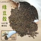 【LASSLEY】綠豆殼一公斤裝(綠豆殼枕填充物)