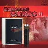 情趣香水 男士性感 法國AMORCE(慾動)費洛蒙香水-20mlx2(男用)『歡慶雙J』