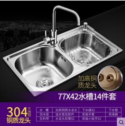 304不銹鋼拉絲水槽雙槽廚房洗菜盆洗碗池一體加厚廚盆套餐 7742-304全銅龍頭