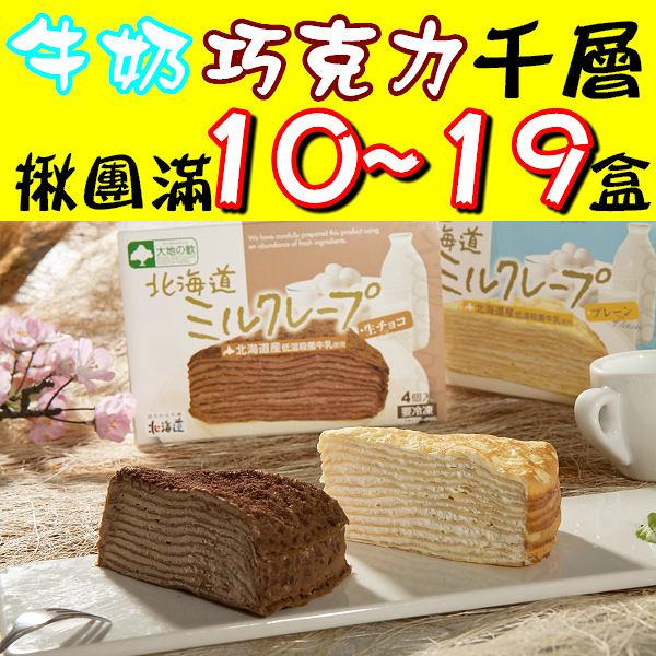 【北之歡】《免運團購10~19盒任選四入牛奶、巧克力北海道千層蛋糕》 ㊣日本原裝進口