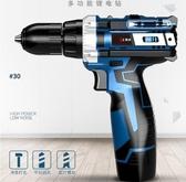 手電鑽充電式手電鑽轉手槍鑽家用多功能電動螺絲刀鋰電池起子  艾維朵