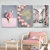 粉色花卉掛畫客廳裝飾畫沙發背景墻【愛物及屋】