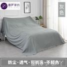 防塵布遮蓋防灰塵蓋布家用床遮灰布防塵罩布家具沙發遮塵宿舍布料 蘿莉新品