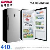 (含拆箱定位)SANLUX台灣三洋410L直立式冷凍櫃 SCR-410A