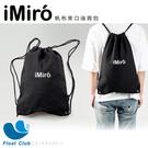 iMiro SIVRAC(第三代) 折疊電動輔助自行車-後背包