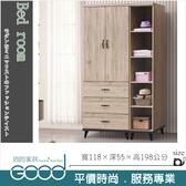 《固的家具GOOD》204-5-AD 維尼4x7尺衣櫃/全組【雙北市含搬運組裝】