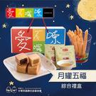 愛不囉嗦.月耀五福綜合禮盒﹍愛食網...