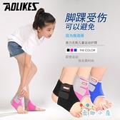 兒童護踝防扭傷防護腳踝薄透氣動護腳腕護具【奇趣小屋】