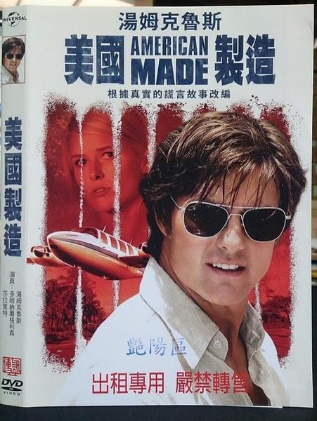 挖寶二手片-N06-057-正版DVD-電影【美國製造】-湯姆克魯斯 莎拉萊特 多姆納爾格里森(直購價)