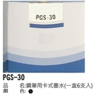 《享亮商城》PGS-35 黑 鋼筆用卡式墨水6入  白金