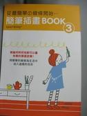 【書寶二手書T8/藝術_GGG】從最簡單的線條開始:簡單插畫BOOK(3)_Igloo dining