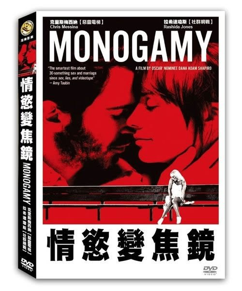 情慾變焦鏡 DVD(購潮8)