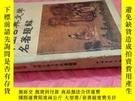二手書博民逛書店中國古典文學名著題解(罕見如圖)Y26492 本社編 中國青年出版社 出版1980