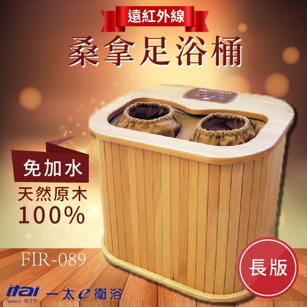 【足部保養】55°C遠紅外線 桑拿足浴桶FIR-089 短版  足部保養 免加水 電氣石踏板 高級原木 紓壓