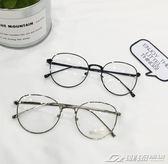 韓版金屬全框眼鏡框女潮男款超輕復古文藝細框眼鏡架平光眼鏡   潮流前線