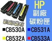 HP [一組四色] 全新副廠碳粉匣 LaserJet CM2320 CP2320N CP2025 CP2025X ~CB533A CB530A CB531A CB532A