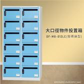 【100   】大富DF MB 012LC 1 (撥碼鎖型)大口徑物件投置箱置物箱收納櫃置物箱收納箱