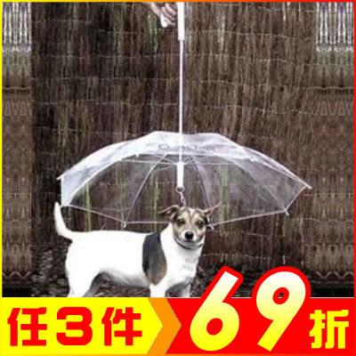 寵物帶鏈子雨傘 小型犬 避免毛小孩淋雨 傘面打開73cm【AE05009】聖誕節交換禮物 99愛買生活百貨