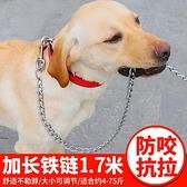 牽引繩 寵物鐵鏈防咬斷狗狗牽引繩泰迪金毛遛狗繩狗鏈子大型中小型犬項圈  卡洛琳