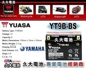 【久大電池】 YUASA 機車電池 機車電瓶 YT9B-BS 適用 GT9B-4 FT9B-4 重型機車電池 重機電瓶