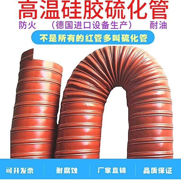 高溫風管300度紅色矽膠硫化耐腐蝕防火抽風軟管 鋼絲伸縮管通風管YYJ 阿卡娜