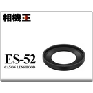 Canon ES-52〔EF 40mm F2.8 STM EF-S、24mm F2.8 ST 適用〕原廠遮光罩