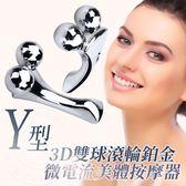 Y型3D雙球滾輪鉑金微電流美體按摩器