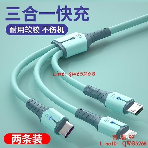 三合一快充閃充數據線適用蘋果安卓手機華為一拖三充電線器小米三頭多功能3加長【西語99】