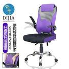 【朵蕾電鍍電腦椅】1件/5件/10件 D...