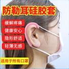 矽膠 耳套 保護 兒童 護耳 神器 口罩...
