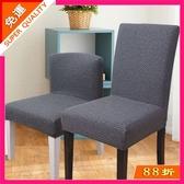 加厚針織彈力餐椅套通用酒店凳子套家用彈力簡約餐桌椅子套罩布藝 聖誕裝飾8折